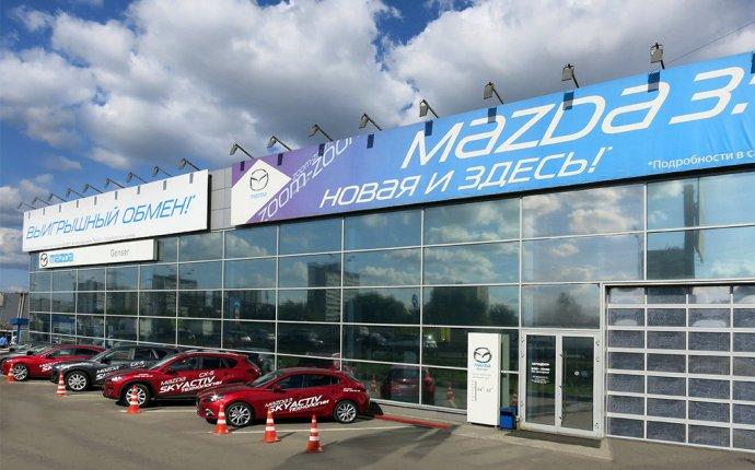 Автоцентр «MAZDA Genser», 3-й км МКАД | Genser